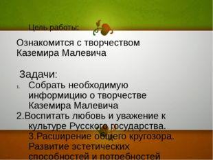 Цель работы: Ознакомится с творчеством Каземира Малевича Задачи: Собрать нео