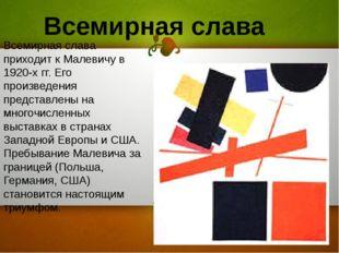 Всемирная слава приходит к Малевичу в 1920-х гг. Его произведения представлен