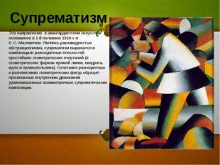 Это направление в авангардистском искусстве, основанное в 1-й половине 1910-