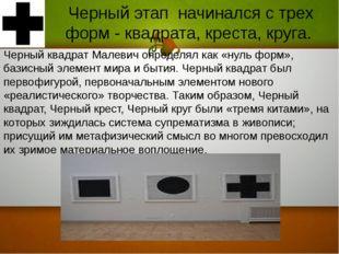 Черный квадрат Малевич определял как «нуль форм», базисный элемент мира и быт