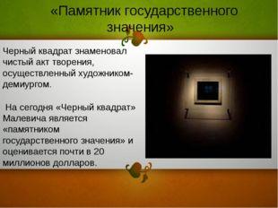 На сегодня «Черный квадрат» Малевича является «памятником государственного з
