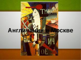 Англичанин в Москве