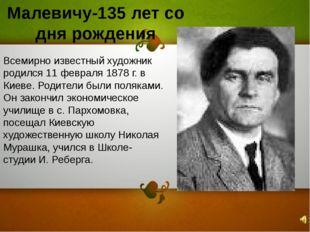 Всемирно известный художник родился 11 февраля 1878 г. в Киеве. Родители был