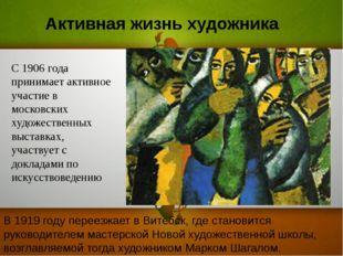 С 1906 года принимает активное участие в московских художественных выставках,