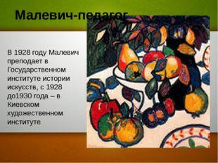 В 1928 году Малевич преподает в Государственном институте истории искусств, с