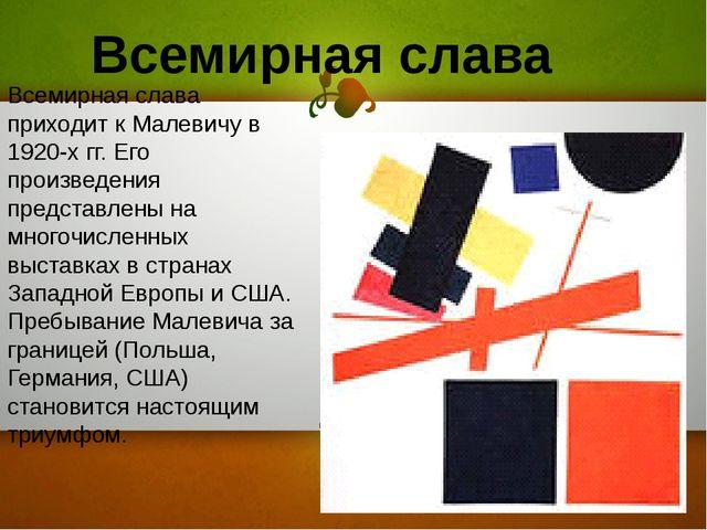 Всемирная слава приходит к Малевичу в 1920-х гг. Его произведения представлен...