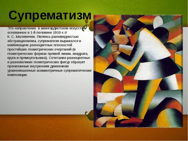 Это направление в авангардистском искусстве, основанное в 1-й половине 1910-...