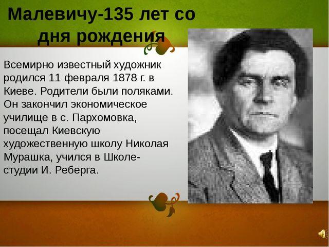 Всемирно известный художник родился 11 февраля 1878 г. в Киеве. Родители был...