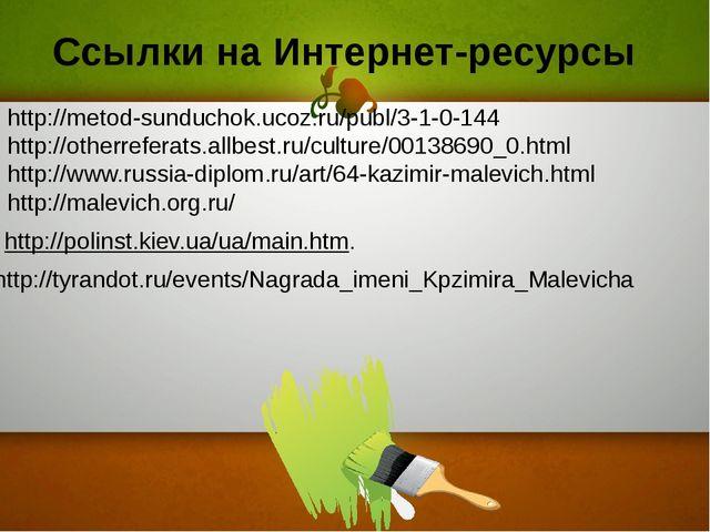 http://metod-sunduchok.ucoz.ru/publ/3-1-0-144 http://otherreferats.allbest.ru...