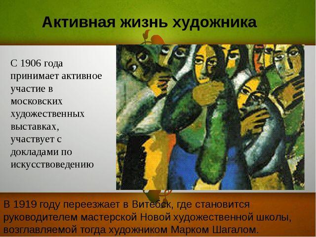 С 1906 года принимает активное участие в московских художественных выставках,...