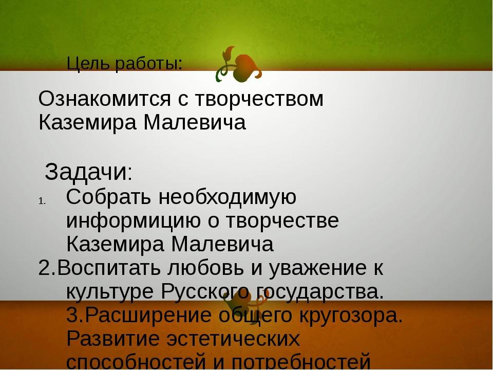 Цель работы: Ознакомится с творчеством Каземира Малевича Задачи: Собрать нео...
