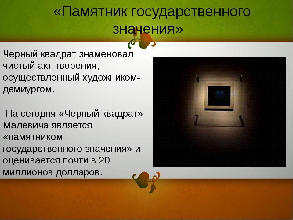 На сегодня «Черный квадрат» Малевича является «памятником государственного з...