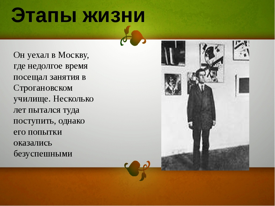 Он уехал в Москву, где недолгое время посещал занятия в Строгановском училище...