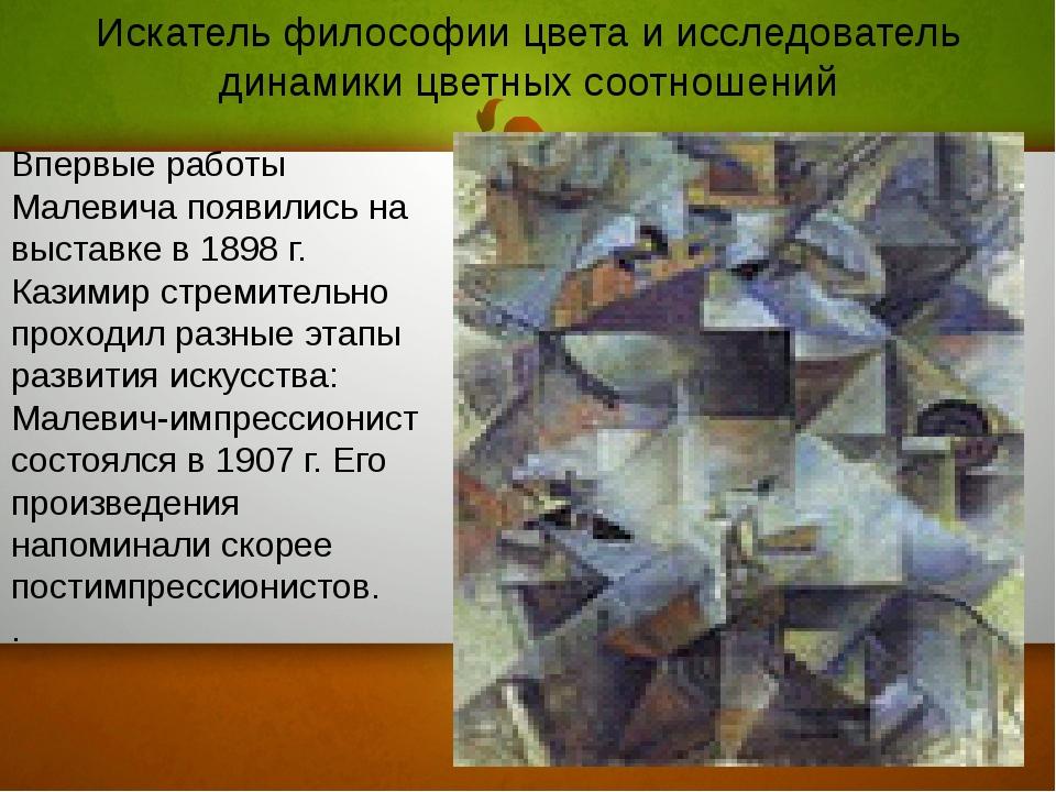 Впервые работы Малевича появились на выставке в 1898 г. Казимир стремительно...