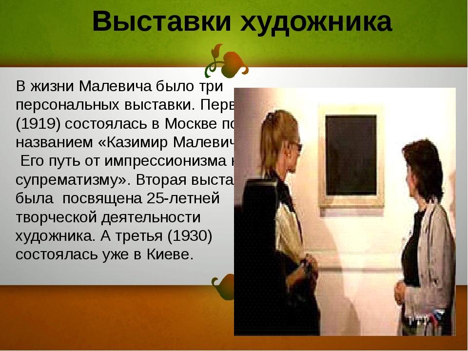 В жизни Малевича было три персональных выставки. Первая (1919) состоялась в...