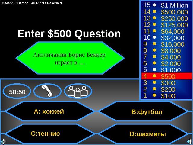 A: хоккей C:теннис B:футбол D:шахматы 50:50 15 14 13 12 11 10 9 8 7 6 5 4 3 2...