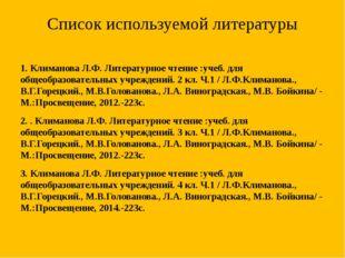 Список используемой литературы 1. Климанова Л.Ф. Литературное чтение :учеб. д