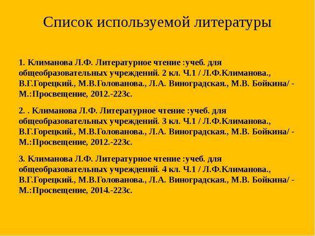 Список используемой литературы 1. Климанова Л.Ф. Литературное чтение :учеб. д...