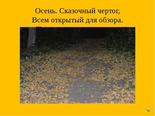 Осень. Сказочный чертог, Всем открытый для обзора. Просеки лесных дорог…