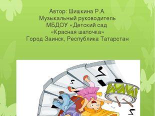 Проект «Путешествие в мир музыкальных инструментов» Автор: Шишкина Р.А. Музык
