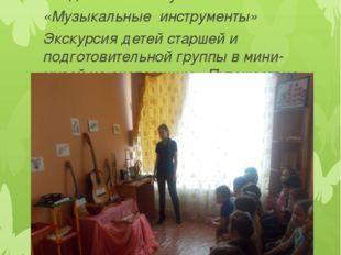 Заключительный этап: Создание Мини-музея «Музыкальныеинструменты» Экскур