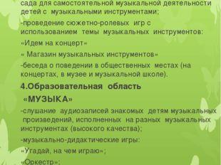 3.Образовательная область «СОЦИАЛИЗАЦИЯ» -оформление музыкального уголка в