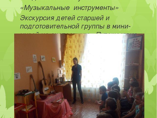 Заключительный этап: Создание Мини-музея «Музыкальныеинструменты» Экскур...