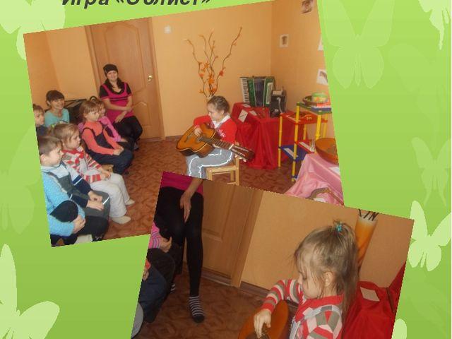 Гости из соседнего Д/с «Светлячок» (старшая группа) Игра «Солист»