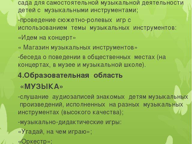 3.Образовательная область «СОЦИАЛИЗАЦИЯ» -оформление музыкального уголка в...