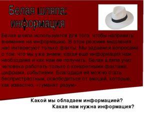 Белая шляпа используется для того, чтобы направить внимание на информацию. В