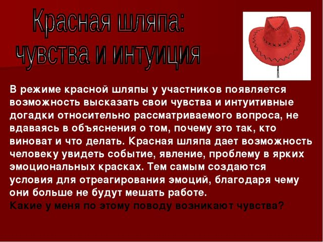 В режиме красной шляпы у участников появляется возможность высказать свои чув...