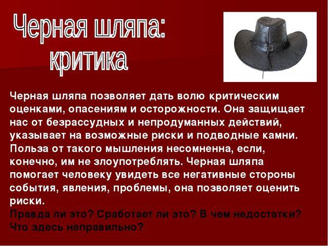 Черная шляпа позволяет дать волю критическим оценками, опасениям и осторожнос...