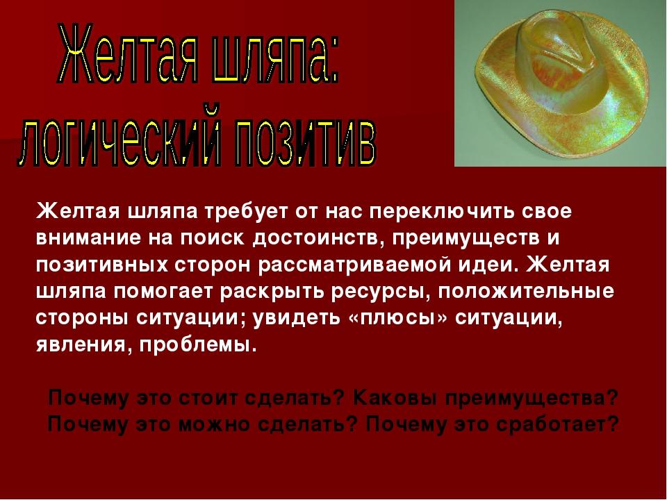Желтая шляпа требует от нас переключить свое внимание на поиск достоинств, пр...