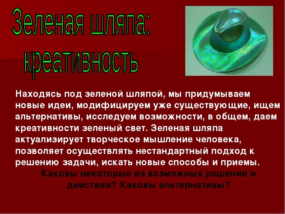 Находясь под зеленой шляпой, мы придумываем новые идеи, модифицируем уже суще...