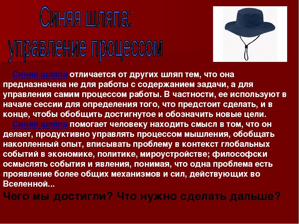 Синяя шляпа отличается от других шляп тем, что она предназначена не для рабо...