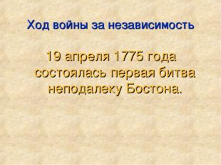 Ход войны за независимость 19 апреля 1775 года состоялась первая битва непода