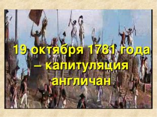 19 октября 1781 года – капитуляция англичан
