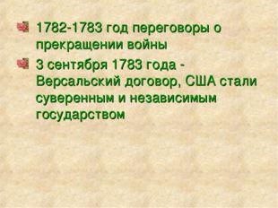 1782-1783 год переговоры о прекращении войны 3 сентября 1783 года - Версальск