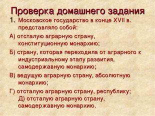 Проверка домашнего задания Московское государство в конце XVII в. представлял