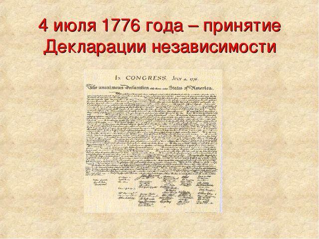 4 июля 1776 года – принятие Декларации независимости