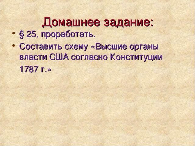 Домашнее задание: § 25, проработать. Составить схему «Высшие органы власти СШ...