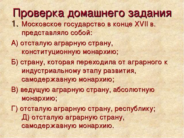 Проверка домашнего задания Московское государство в конце XVII в. представлял...