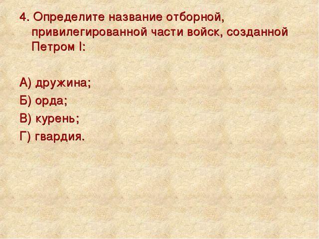 4. Определите название отборной, привилегированной части войск, созданной Пет...