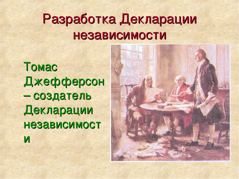 Разработка Декларации независимости Томас Джефферсон – создатель Декларации...