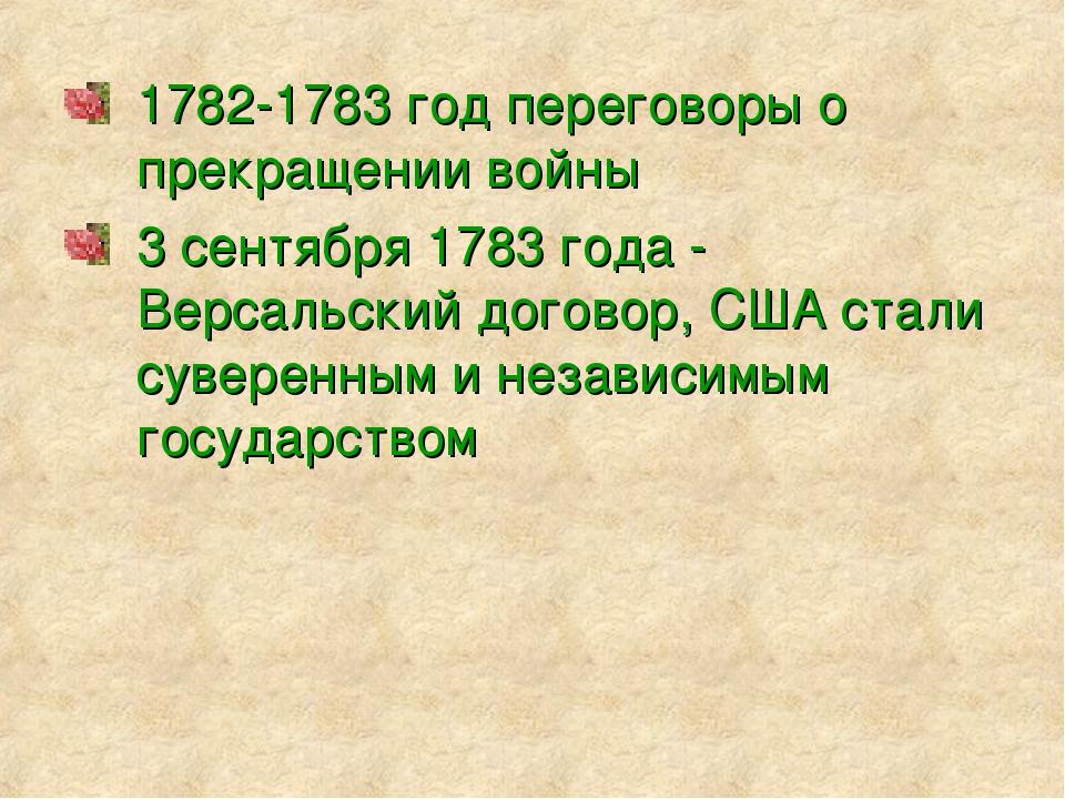 1782-1783 год переговоры о прекращении войны 3 сентября 1783 года - Версальск...
