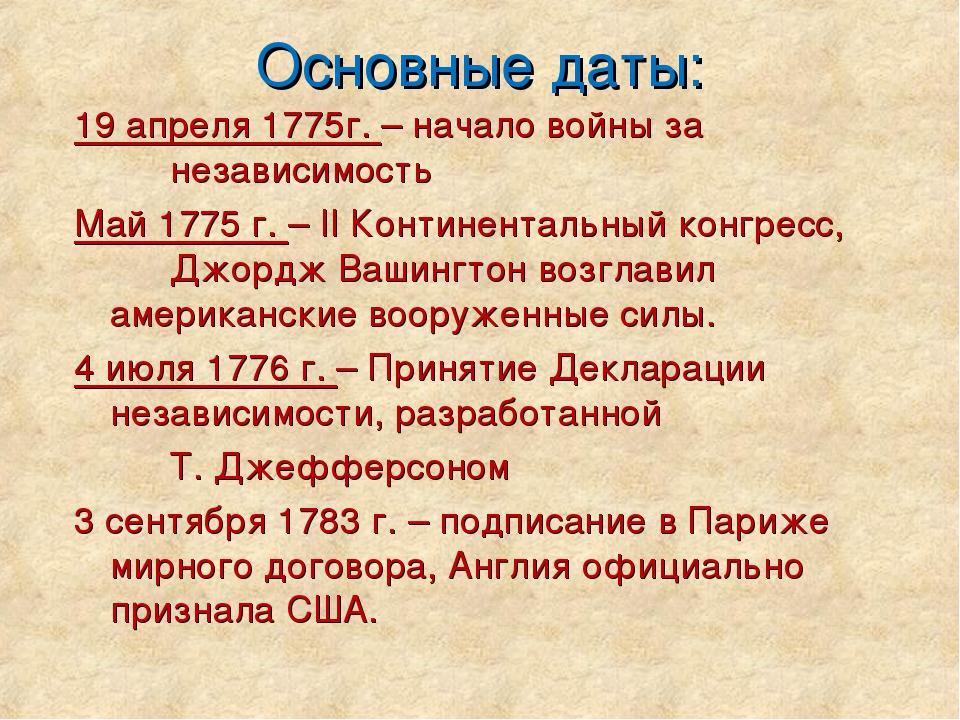Основные даты: 19 апреля 1775г. – начало войны за независимость Май 1775 г...