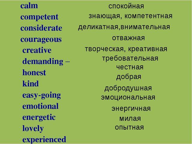 спокойная знающая, компетентная деликатная,внимательная отважная творческая,...
