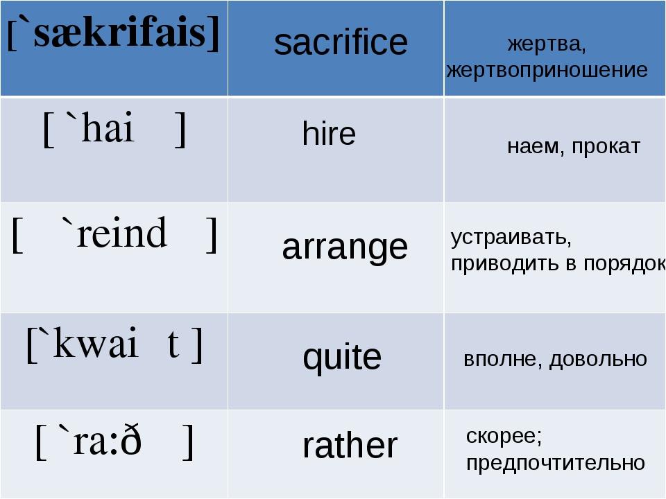 sacrifice hire arrange quite rather жертва, жертвоприношение наем, прокат уст...