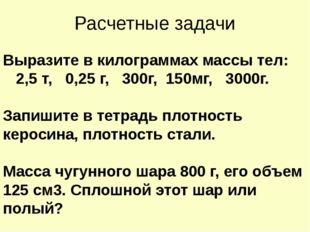 Расчетные задачи Выразите в килограммах массы тел: 2,5 т, 0,25 г, 300г, 150мг