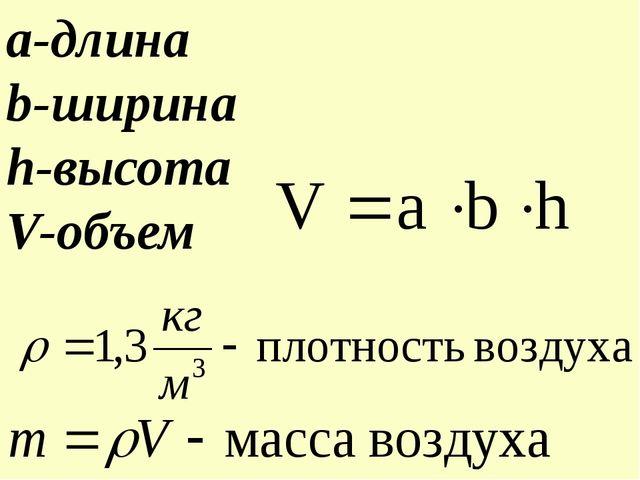 a-длина b-ширина h-высота V-объем